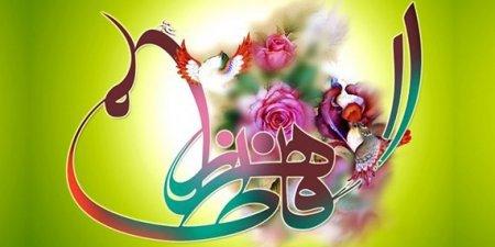 Bu gün İslam Peyğəmbərinin (s) qızı Xanım Fatimənin (s.ə.) doğum günüdür
